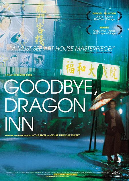 BU SAN (GOODBYE, DRAGON INN)