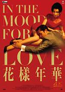 IN THE MOOD FOR LOVE - VO SOTT